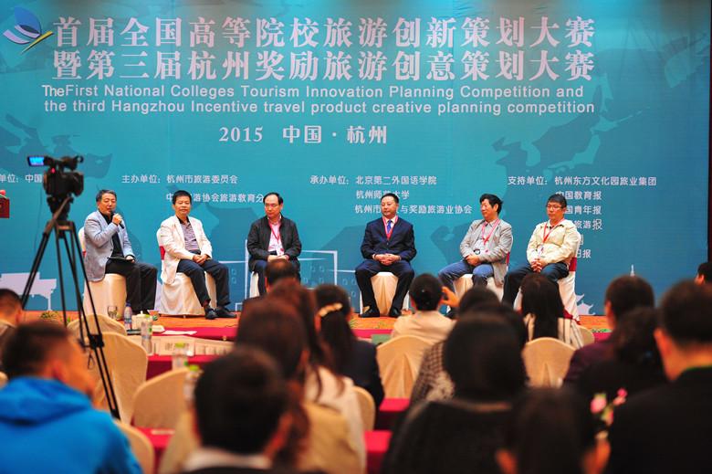 首届全国高等院校旅游创新策划大赛暨第三届杭州奖励旅游创意策划大赛决赛点评会