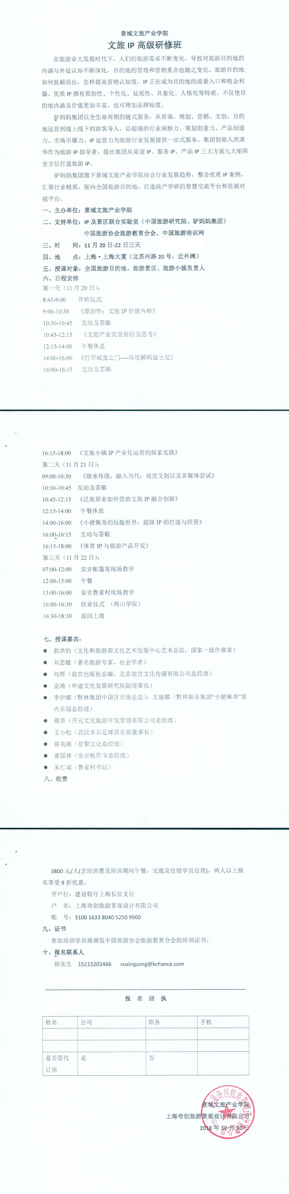 景域文旅产业学院 · 文旅IP高级研修班 .jpg