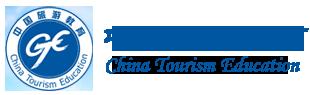 中国旅游协会旅游教育分会